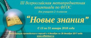Всероссийская метапредметная олимпиада
